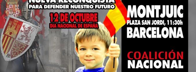 12 DE OCTUBRE 2015. DÍA NACIONAL DE ESPAÑA<br><span style='color:#006EAF;font-size:12px;'>BARCELONA, MONTJUIC</span>